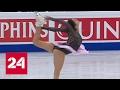 Фигуристка Евгения Медведева стала двукратной чемпионкой мира mp3