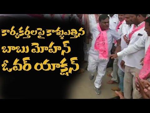 కార్యకర్తపై కాలెత్తిన TRS ఎమ్మెల్యే బాబు మోహన్ | TRS MLA Babu Mohan Over Action |