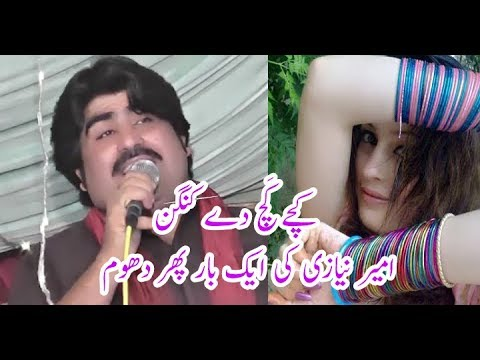 Kachay Kach dy kaghan !! Ameer Niazi live performance !! Indian punjabi song 2018 mehfil