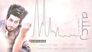 """زعلنة - خالد الديراوي 2017 #- Khalid AlDerawi """" Za3lna """" exclusive"""