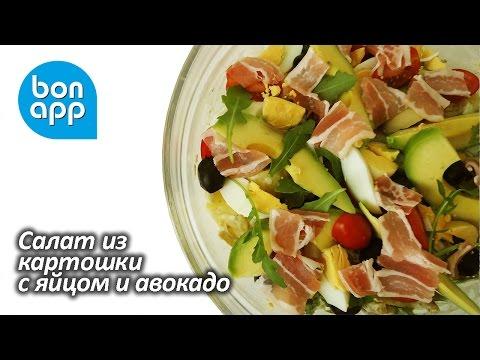 Салат с картофелем, яйцом и авокадо