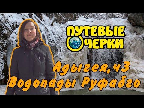 Адыгея, ч3: Водопады Руфабго | Путевые очерки