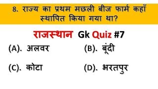 Rajasthan gk quiz #7 | rajasthan gk most important questions and answers | raj gk 7