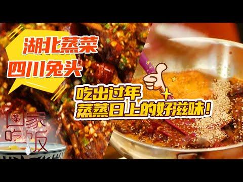 陸綜-回家吃飯-20210208  備年貨好過節(三)湖北武漢比拼四川成都