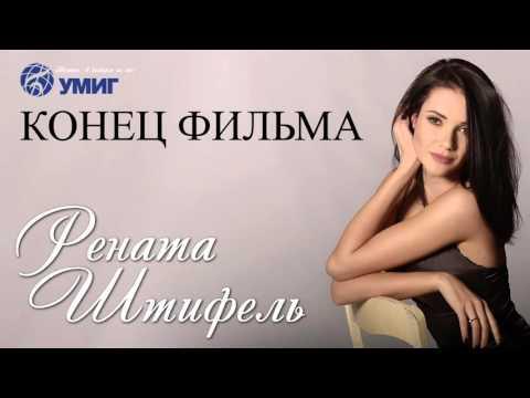 Штифель Рената - Конец фильма