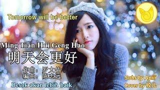 Ming Tian Hui Geng Hao 明天会更好【Besok Akan Lebih Baik/ Tomorrow Will Be Better】