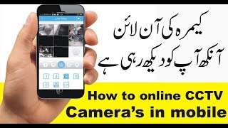 How to online CCTV Cameras in mobile | Live View CCTV Cameras
