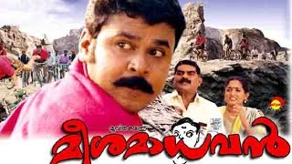 Thattathin Marayathu - Malayalam Full Movie Meesa Madhavan watch online youtube Full HD