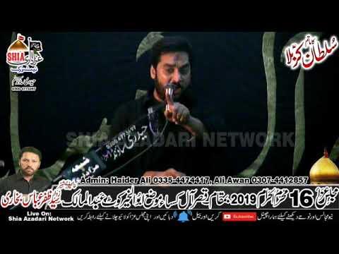 Zakir Waseem Abbas Baloch    16 Muharram 2019    Moza Abul Khair Kot Abdul Malik