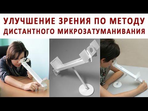 за какое время можно вочтановит зрение упражнениями с 3