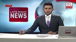 Ada Derana Late Night News Bulletin 10.00 pm - 2018.09.04