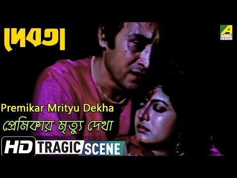Premikar Mrityu Dekha | Tragic Scene | Debota | Victor Banerjee | Debashree Roy
