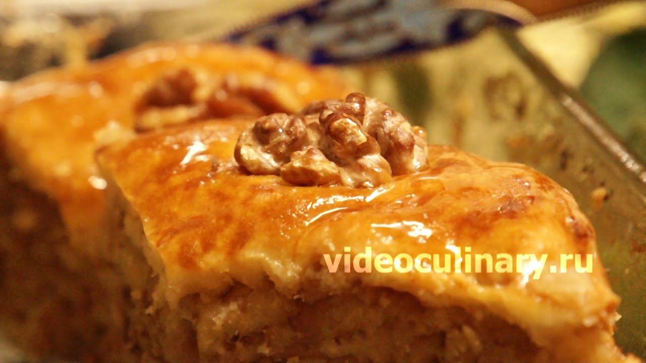 рецепт пахлава медовая видео