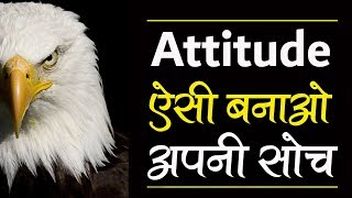 Attitude ऐसी बनाओ सोच || Inspirational Stories in Hindi Motivational Videos | Life changing Video