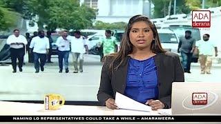 Ada Derana First At 9.00 - English News - 13.02.2018