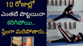 Loss Belly Fat in 10 Days Belly Fat Exercises in telugu/How to loss Belly Fat at home telugu #saira