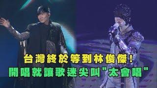 """【行走CD】台灣終於等到林俊傑 開場就讓歌迷尖叫""""太會唱"""""""