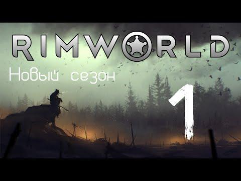 Rimworld (Hardcore S.K) - Новое начало