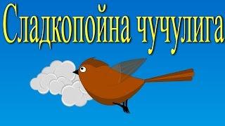 Сладкопойна чучулига + 11 песнички - Български детски песнички