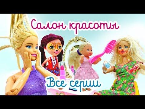 Видео для девочек - Одевалки - Салон красоты все серии