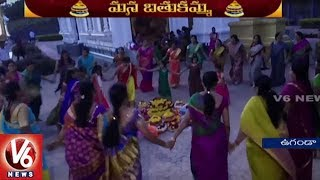 Bathukamma Festival Celebrations In Uganda || Mana Bathukamma |