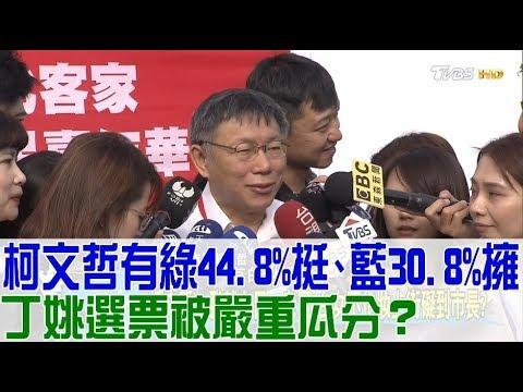 台灣-少康戰情室-20181022 2/2 柯文哲有民進黨44%挺、國民黨3%擁!丁守中.姚文智選票被瓜分?