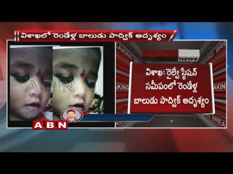 2 Years old Boy missing in Visakhapatnam