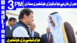 Imran Khan Announced Big News   Headlines 3 PM   21 December 2018   Dunya News