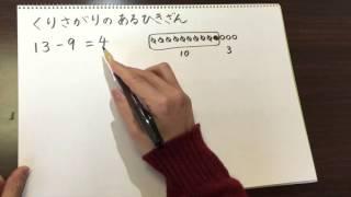 〜ノートムービー〜 小学校1年生の算数!くりさがりのあるひきざん