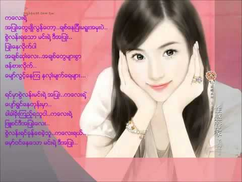 Myanmar New A Pyoe (အျပံဳး) Love Song 2013.mp4 video