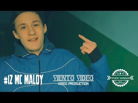 ПРОЕКТ ЖИВЬЕМ #12 MC MALOY