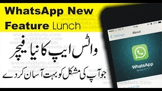 Whatsapp Latest Update April 2018 |  shb tutorials