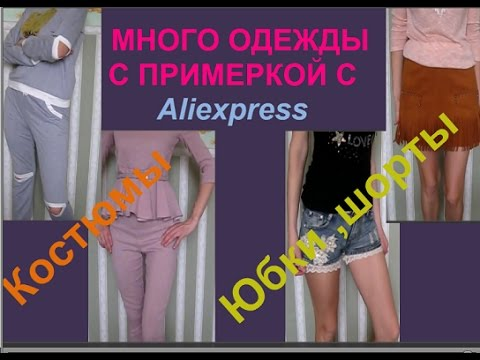 Одежда для высоких девушек