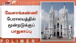 வேளாங்கண்ணி பேராலயத்தில் மூன்றடுக்குப் பாதுகாப்பு | #VelankanniChurch | #ChurchProtection