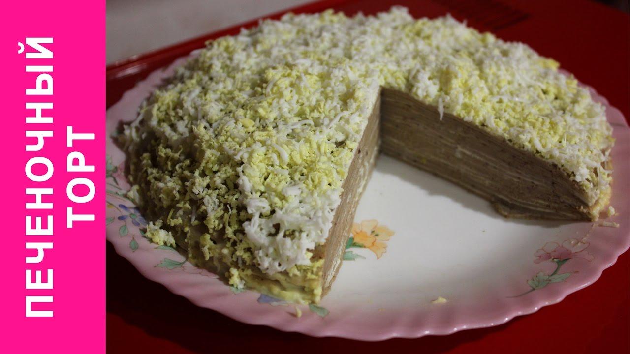 Как сделать печеночный торт рецепт с фото пошагово 574
