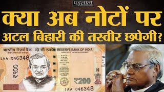 उस Viral post की सच्चाई जिसमें Indian Currency पर Atal Bihari Vajpayee के छपने की खबर है