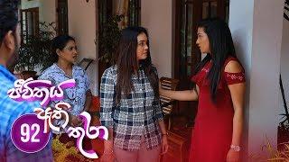Jeevithaya Athi Thura | Episode 92 - (2019-09-19) | ITN