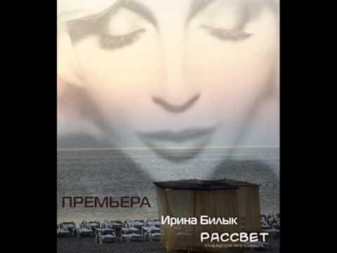 Билык Ирина - Рассвет
