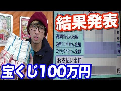 どうせ当たらない?1等7億円の年末ジャンボ宝くじを100万円分買った結果