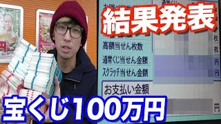 RESULT of ¥1,000,000 worth of lottery tickets (Year-End Jumbo Lottery)
