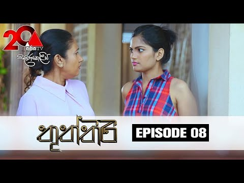 Thuththiri Sirasa Tv 20th June 2018  EP 08 HD