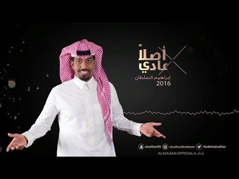 Download ابراهيم السلطان -  اصلا عادي حصريا | 2016 Mp4 baru