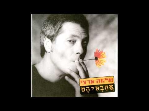 Shlomo Artzi - Melech Haolam