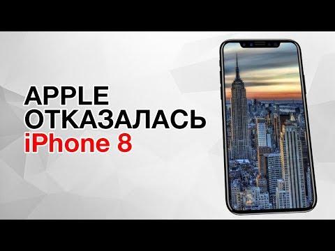 Apple Решили Отказаться от iPhone 8!