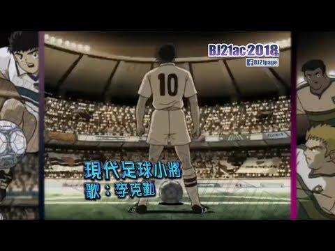 足球小將 GOAL! 粵語 主題曲 「現代足球小將」 李克勤 [Full] (4K)(VR)(MAD)