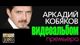 ПРЕМЬЕРА! Аркадий КОБЯКОВ/ВИДЕОАЛЬБОМ/2016