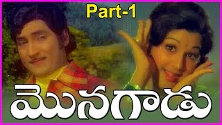 Seethamma Vakitlo Sirimalle Chettu - Monagadu || Telugu Full Length Movie Part-1 - Sobhan Babu,Manjula,Jayasudha