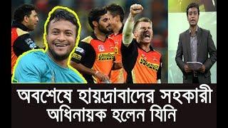 হায়দ্রাবাদের সহকারী অধিনায়ক ঘোষণা- দারুন খুশি সাকিব আল হাসান ? BD Sports News