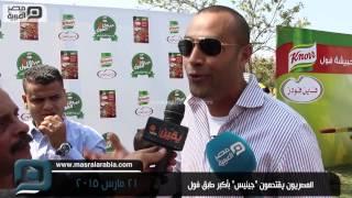 """مصر العربية   المصريون يقتحمون """"جينيس"""" بأكبر طبق فول"""