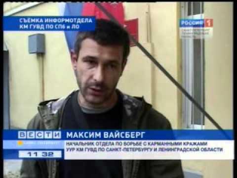 Кавказцы карманники в Петербурге
